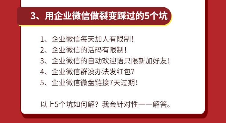 企业微信研究小群详情页-6.png