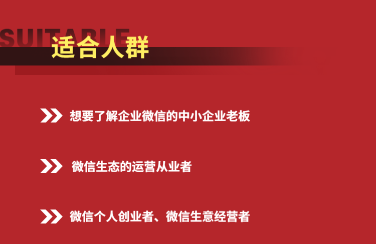 企业微信研究小群详情页-7.png