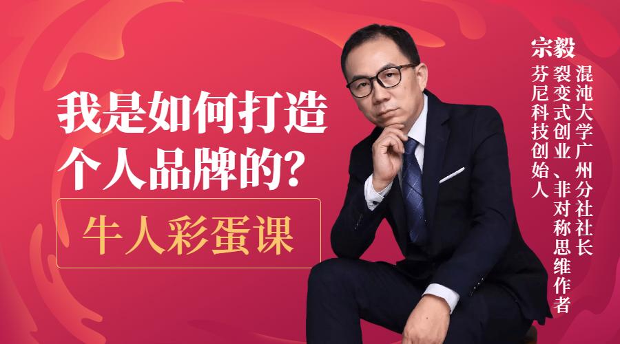 《裂变式创业》作者宗毅:我是如何打造个人品牌的?