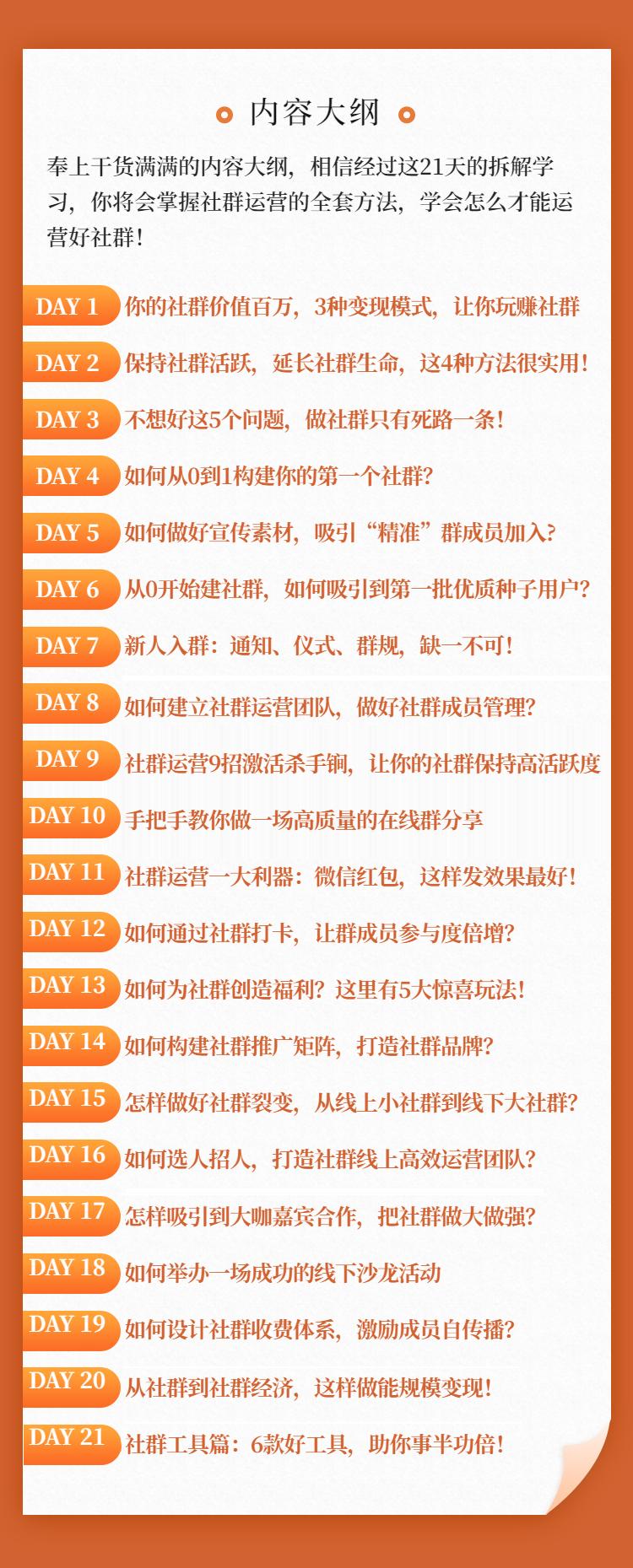 21天实战营销手册打卡计划详情页-3.png