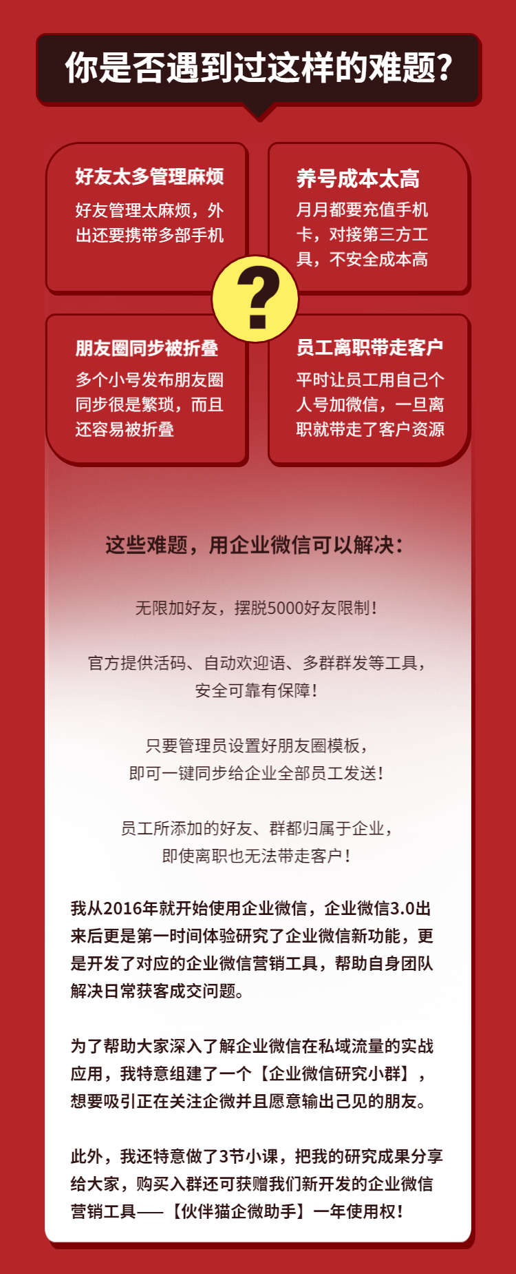 企业微信研究小群详情页-1.png