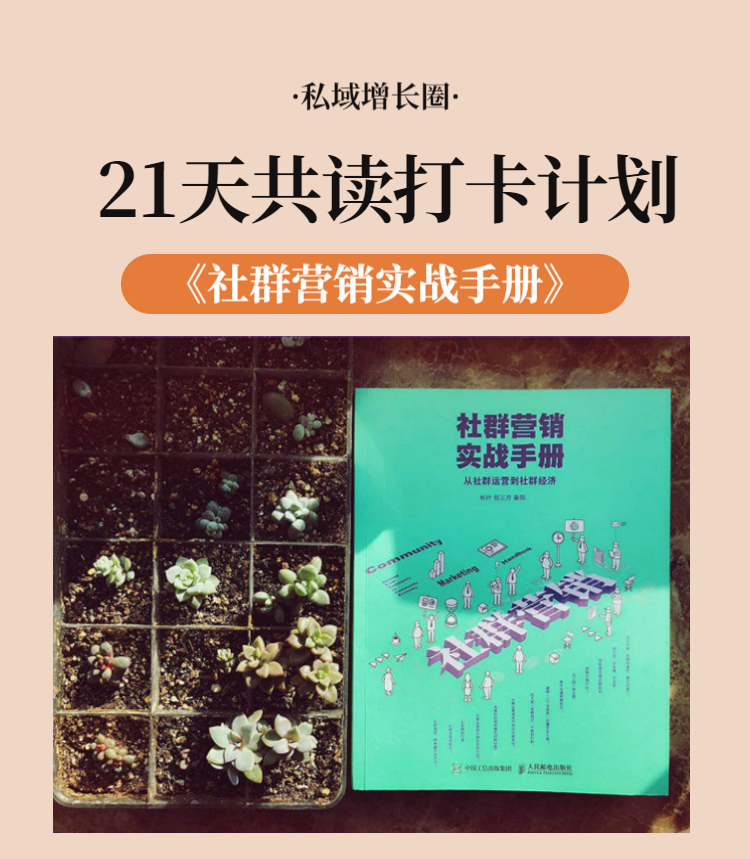 21天实战营销手册打卡计划详情页-1.png