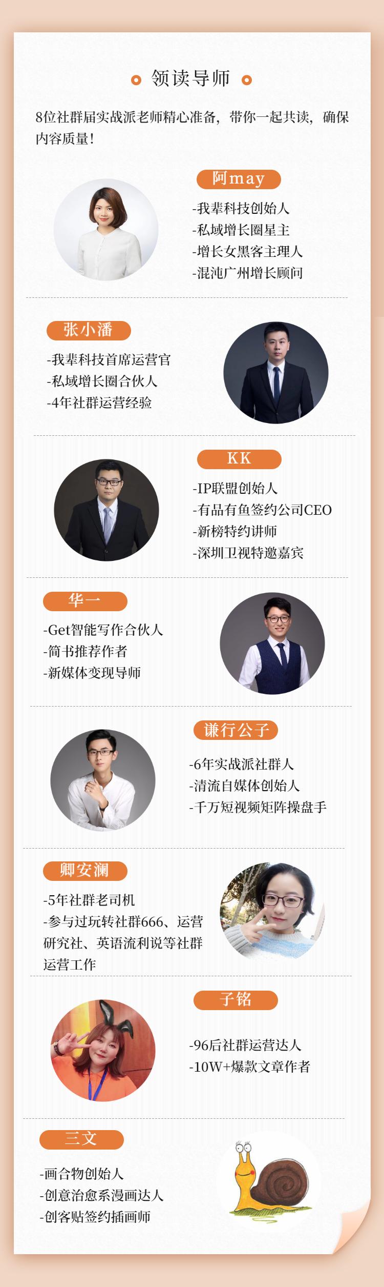 21天实战营销手册打卡计划详情页-4.png