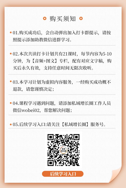 21天实战营销手册打卡计划详情页-6.png