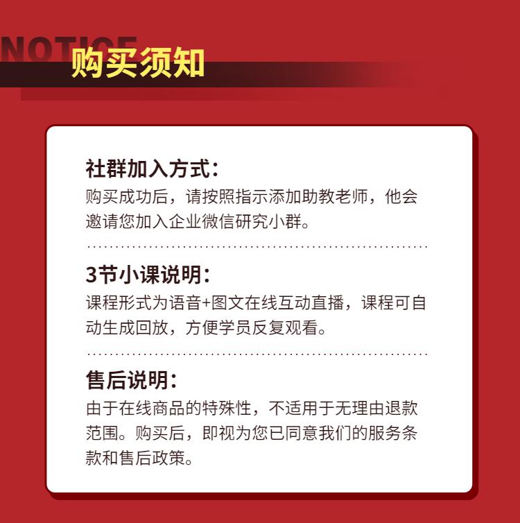 企业微信研究小群详情页-8.png